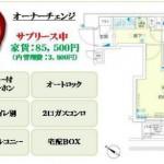 メインステージ日本橋箱崎Ⅳ
